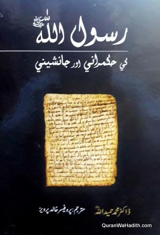 Rasool Allah Ki Hukmarani Aur Janashini, رسول اللہ کی حکمرانی اور جانشینی
