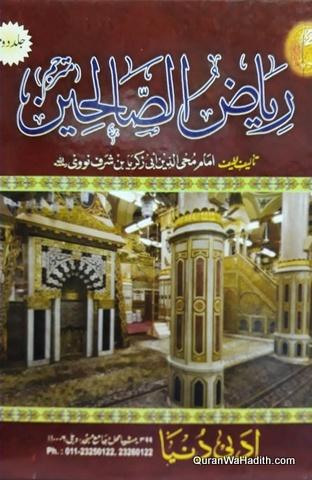 Riaz us Saliheen Urdu, 2 Vols, ریاض الصالحین اردو