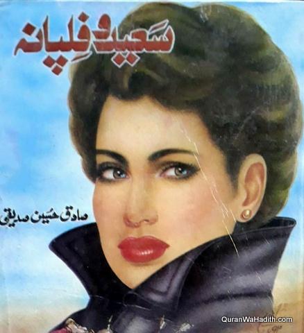 Saeed o Filpana Novel, سعید و فلپانہ ناول