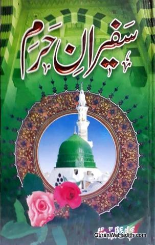 Safeeran e Haram
