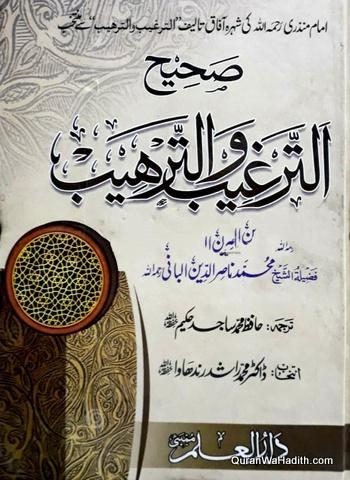 Sahih Targhib wa Tarhib Urdu, 2 Vols, صحیح الترغیب والترہیب اردو