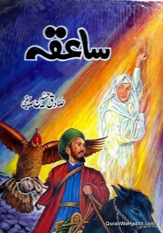 Saiqa Novel, ساعقہ ناول