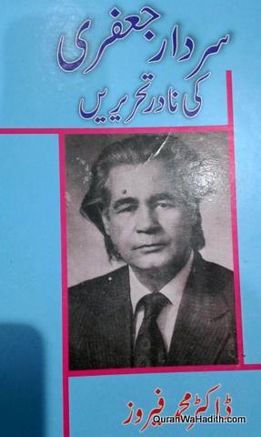 Sardar Jafri Ki Nadir Tehreerain, سردار جعفری کی نادار تحریریں