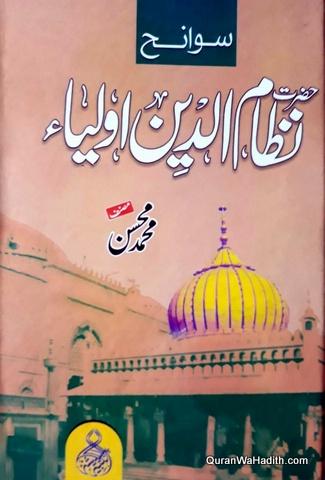Sawaneh Hazrat Nizamuddin Auliya, سوانح حضرت نظام الدین اولیاء