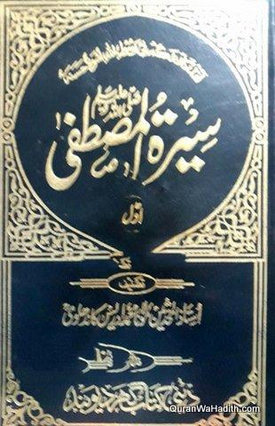 Seerat e Mustafa, 3 Vols, سیرت المصطفیٰ