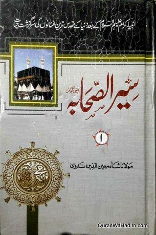 Seerat e Sahaba, 9 Vols, سیرت صحابہ