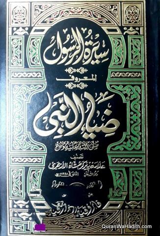 Seerat ul Rasool Maroof Zia un Nabi Urdu, 7 Vols, سیرت النبی المعروف ضیاء النبی اردو