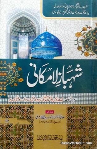 Shahbaz e Lamakani, Shaikh Abdul Qadir Jilani, شہباز لامکانی