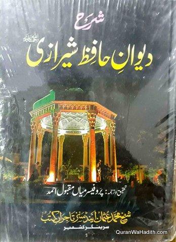 Sharah Deewan e Hafiz Shirazi, شرح دیوان حافظ شیرازی