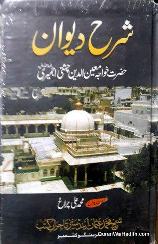 Sharah Deewan e Hazrat Khwaja Moinuddin Chishti Ajmeri, شرح دیوان حضرت خواجہ معین الدین چشتی اجمیری