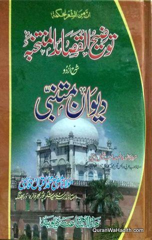 Tafheem ul Qawaid Sharah Deewan e Mutanabbi Urdu تفہیم القصائد المنتخبہ شرح قصائد منتخبہ من دیوان المتنبی اردو