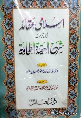 Islami Aqaid Urdu Tarjuma Sharh Aqeedah Tahawiyyah, اسلامی عقائد اردو ترجمہ شرح عقیدہ طحاویہ
