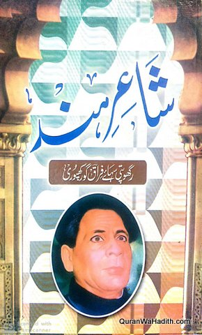 Shayar e Hind, Raghupati Sahay Firaq Gorakhpuri, شاعر ہند, رگھوپتی سہائے فراق گورکھپوری