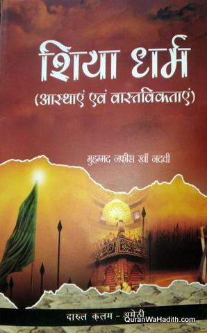 Shia Dharm Aasthain Aur Vastaviktain, शिया धर्म आस्थाएं एवं वास्तविकताएं