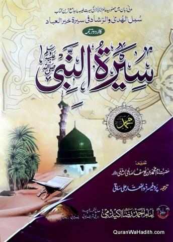 Sirat un Nabi, 12 Vols, سیرت النبی