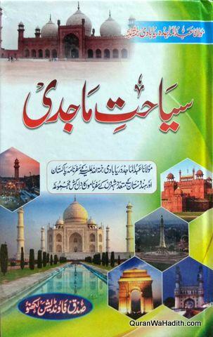 Siyahat e Majidi, سیاحت ماجدی, سفر نامہ مولانا عبدالماجد دریابادی