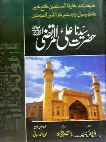 Syedna Hazrat Ali ul Murtaza, سیدنا حضرت علی المرتضیٰ