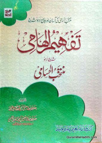 Tafheem ul Hami Sharah Husami, تفہیم اِلہامی شرح منتخب الحسامی اردو