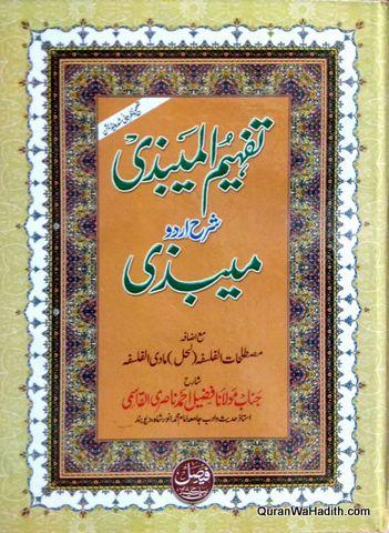 Tafheem ul Mebzi Urdu Sharah Mebzi, تفہیم المیبذی شرح میبذی اردو
