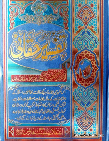 Tafseer e Haqqani, Tafseer Fathul Mannan, 5 Vols, تفسیر حقانی اردو, المشھور بہ تفسیر فتح المنان