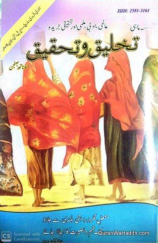 Tahqeeq o Takhleeq Magazine, Quarterly, تخلیق و تحقیق سہ ماہی