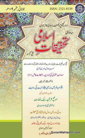 Tahqeeqat e Islami Magazine, Quarterly, تحقیقات اسلامی رسالہ، سہ ماہی
