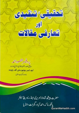 Tahqeeqi Tanqeedi Aur Tarufi Maqalat, تحقیقی تنقیدی اور تعارفی مقالات