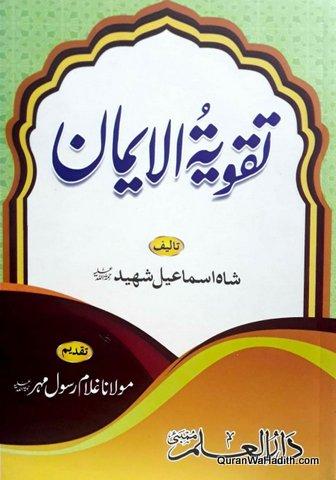 Taqwiyat ul Iman Urdu, تقویت الایمان