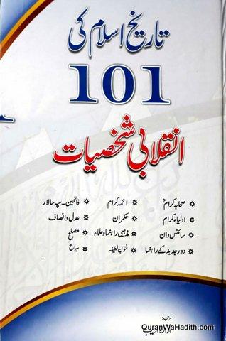 Tareekh e Islam Ki 101 Inqibali Shakhsiyat, تاریخ اسلام کی ١٠١ انقلابی شخصیت