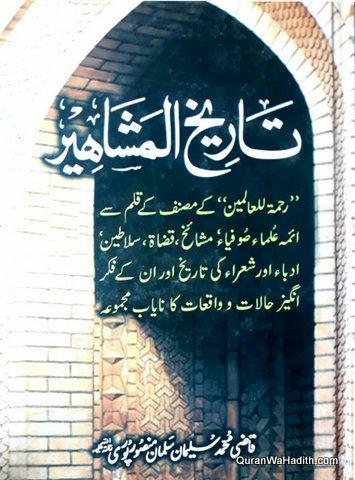 Tareekh ul Mashahir, تاریخ المشاہیر