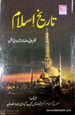 Tarikhe Islam, 2 Vols, تاریخ اسلام