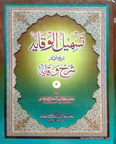 Tasheel ul Wiqaya