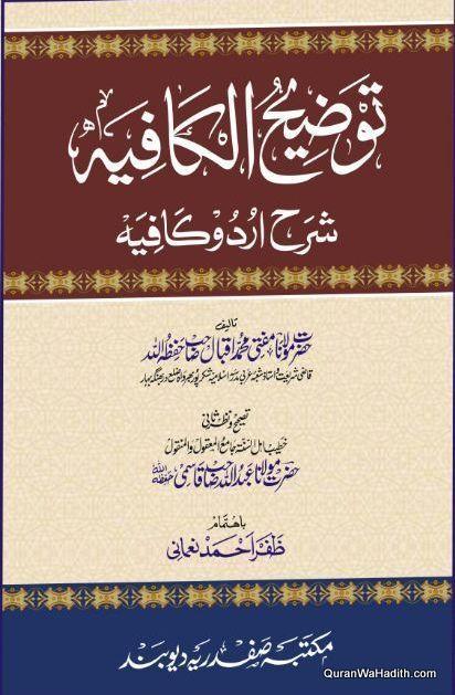 Tauzeeh ul Kafia Sharah Kafia, توضیح الکافیہ شرح کافیہ اردو