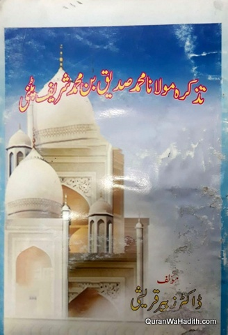 Tazkira Maulana Muhammad Siddiq bin Muhammad Sharif Patni, تذکرہ مولانا محمد صدیق بن محمد شریف پٹنی