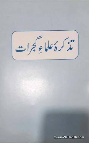 Tazkira Ulama e Gujarat, تذکرہ علماء گجرات