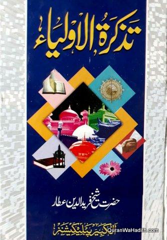 Tazkiratul Auliya Urdu, تذکرة الاولیاء
