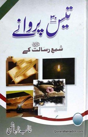 Tees Parvane Shama Risalat Ke, Sahaba, تیس پروانے شمع رسالت کے