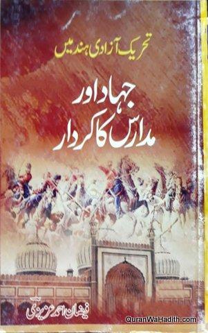Tehreek e Azadi e Hind Mein Jihad Aur Madaris Ka Kirdar, تحریک آزادی ہند میں جہاد اور مدارس کا کردار