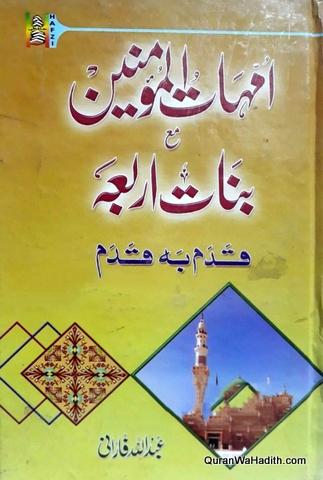 Ummahat ul Momineen, امہات المومنین مع بنات اربعہ قدم بہ قدم
