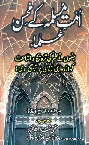 Ummat e Muslima Ke Mohsin Ulama, امت مسلمہ کے محسن علماء