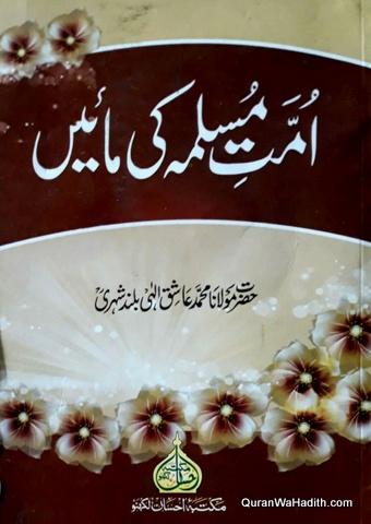 Ummat e Muslima Ki Maae, امت مسلمہ کی مائیں