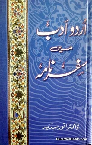 Urdu Adab Mein Safarnama, اردو ادب میں سفرنامہ