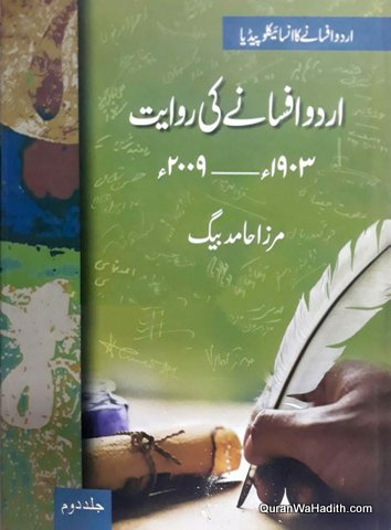 Urdu Afsanay Ki Riwayat 1903-2009, Urdu Afsane Ka Encyclopedia, 2 Vols, اردو افسانے کی روایت ١٩٠٣-٢٠٠٩