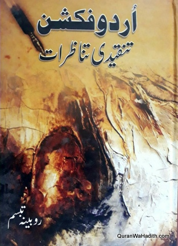 Urdu Fiction, Tanqeedi Tanazurat, اردو فکشن, تنقیدی تناظرات