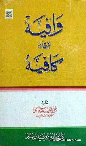 Wafia Sharah Kafia Urdu, وافیہ شرح کافیہ اردو