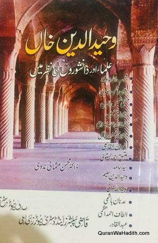 Wahiduddin Khan Ulama Aur Danishwaron Ki Nazar Mein, واحد الدین خان علماء اور دانشوروں کی نظر میں