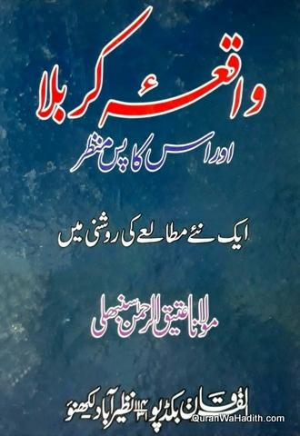 Waqia Karbala Aur us Ka Pas e Manzar, واقعہ کربلا اور اس کا پس منظر ایک نئےمطالعے کی روشنی میں
