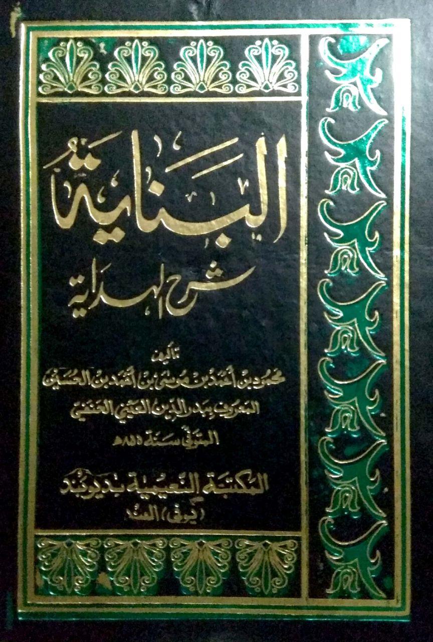 Al Binayah Sharh al Hidayah, البناية شرح الهداية
