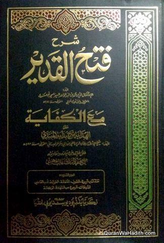 Sharh Fath al Qadir, 10 Vols, شرح فتح القدير مع الكفاية