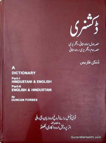 A Dictionary of Hindustani, اے ڈکشنری آف ہندوستانی – انگلش, اینڈ انگلش – ہندوستانی